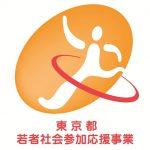 東京都社会参加応援事業のロゴ