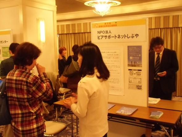 東京都社会参加応援事業「合同相談会」210151128