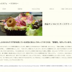ぴあっとカフェ 〜ココから〜 ホームページ